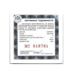 Münze 3 Rubel Russland Jahr 2018 Kathedrale Kasan Vyritsa Spiegelglanz
