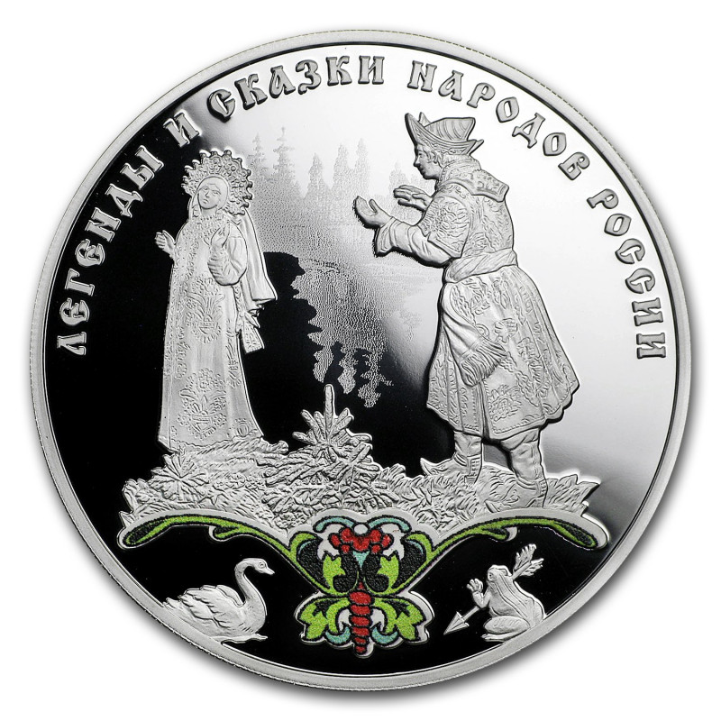 Coin 3 Rubles Russia Frog Princess Year 2017