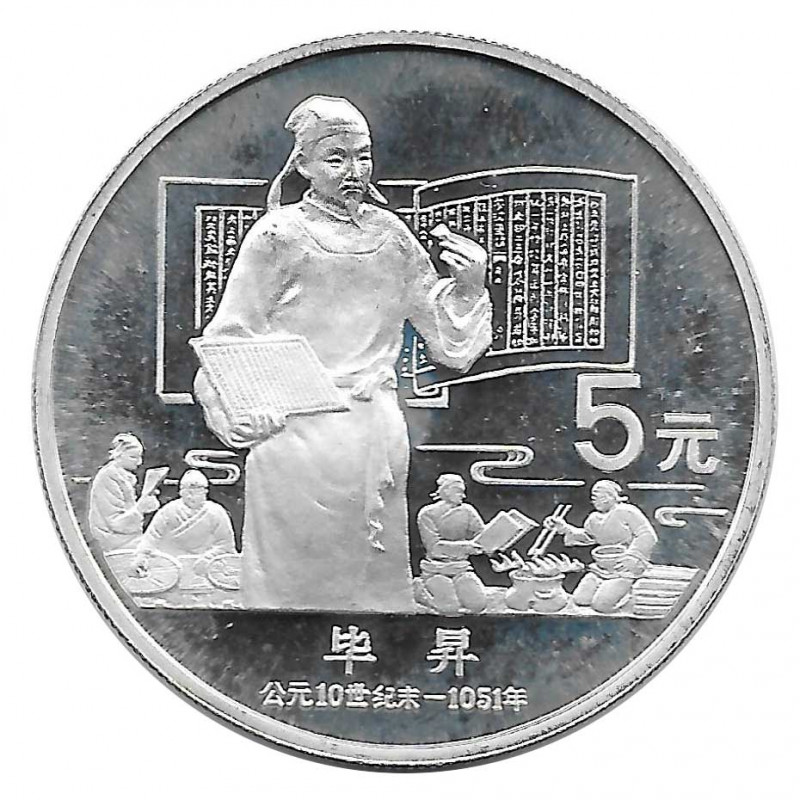 Coin 5 Yuan China Bi Sheng Year 1988 Silver Proof Uncirculated