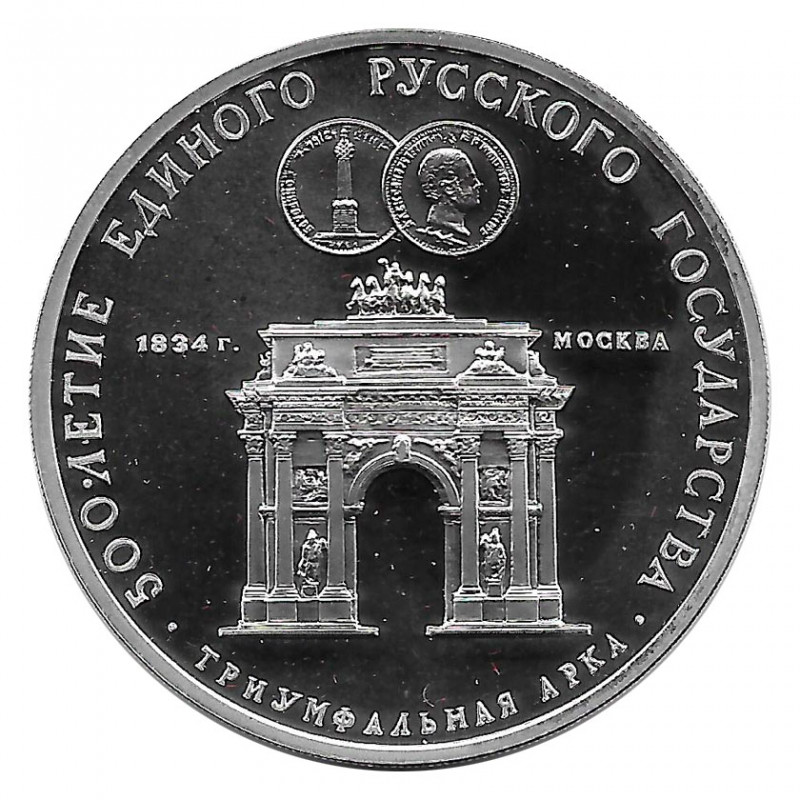 Coin Russia 1991 3 Rubles Triumphal Arch Silver Proof PP