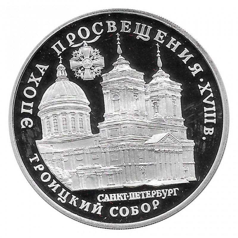 Coin Russia 1992 3 Rubles Trinity Silver Proof PP