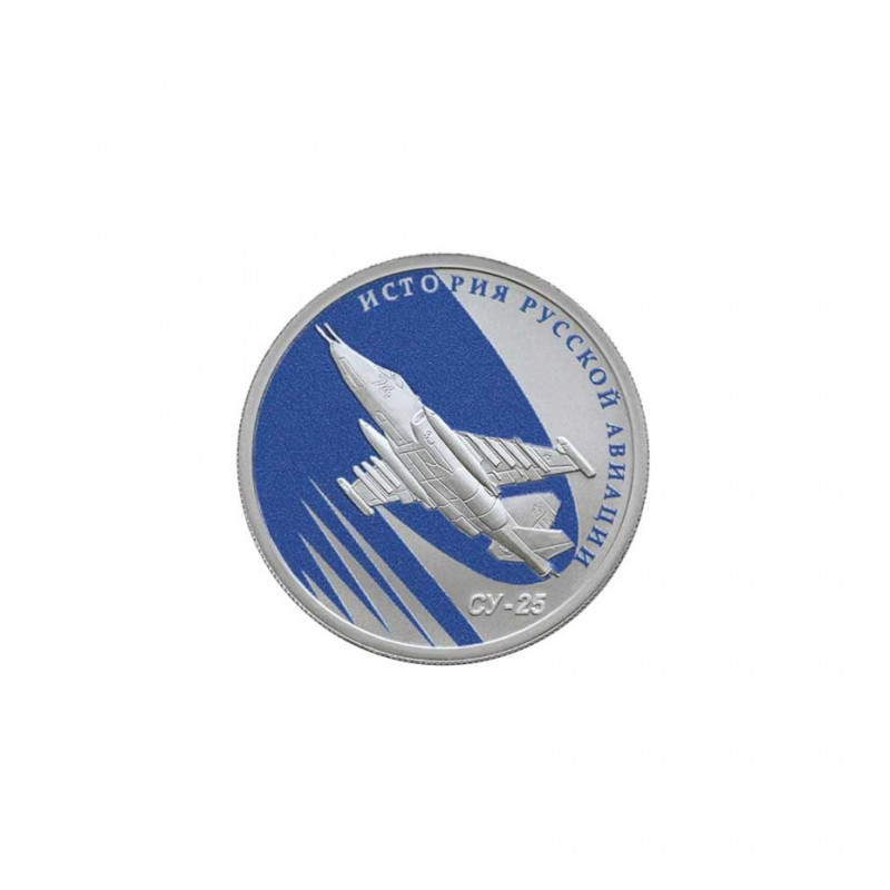 Coin 1 Ruble Russia Aviation SU-25 Year 2016 Certificate of authenticity | Numismatics Online - Alotcoins