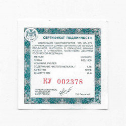 Coin 1 Ruble Russia Aviation SU-25 Year 2016 Certificate of authenticity 3 | Numismatics Online - Alotcoins