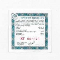 Münze 1 Rubel Russland Luftfahrt SU-25 Jahr 2016  Echtheitszertifikat 3 | Numismatik Online - Alotcoins