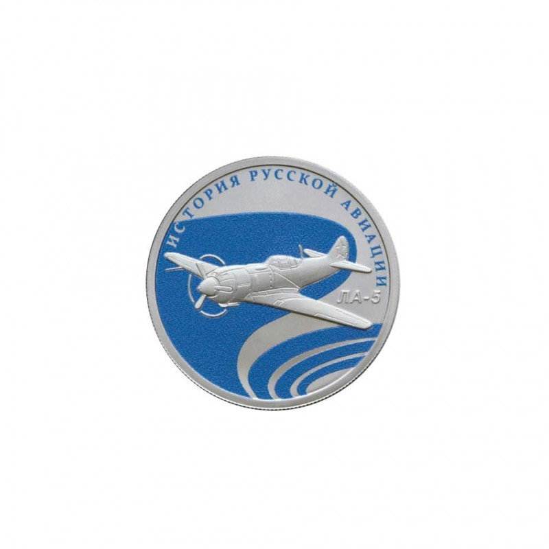 Coin 1 Ruble Russia Aviation LA-5 Year 2016 Certificate of authenticity | Numismatics Online - Alotcoins
