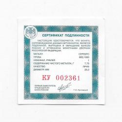Moneda 1 Rublo Rusia Aviación LA-5 Año 2016 Certificado de autenticidad 3 | Numismática Online - Alotcoins