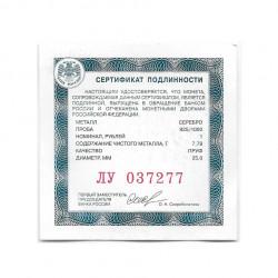 Moneda 1 Rublo Rusia Tropas Fusil Motorizado Año 2017 + Certificado de autenticidad 3 | Numismática Online - Alotcoins