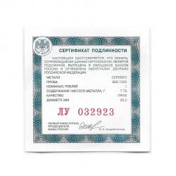 Moneda 1 Rublo Rusia Tropas Fusil Motorizado Mano Año 2017 + Certificado de autenticidad 3 | Numismática Online - Alotcoins