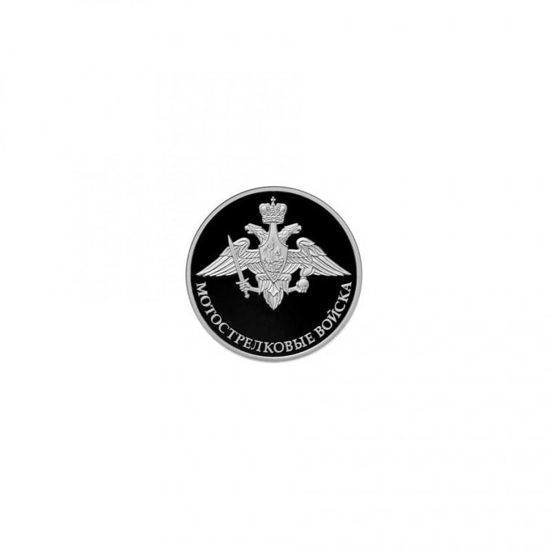 Moneda 1 Rublo Rusia Tropas Fusil Motorizado Escudo Año 2017 + Certificado de autenticidad | Numismática Online - Alotcoins