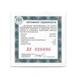 Moneda 1 Rublo Rusia Tropas Fusil Motorizado Escudo Año 2017 + Certificado de autenticidad 3 | Numismática Online - Alotcoins