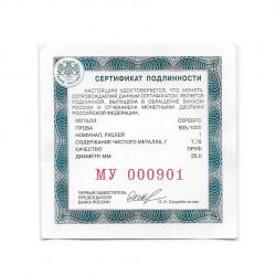 Moneda 1 Rublo Rusia Centenario Comisarías Militares Año 2018 + Certificado de autenticidad 3 | Numismática Online - Alotcoins