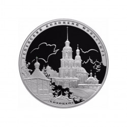 Coin Russia 2012 3 Rubles Kolotsky Cathedral Silver Proof PP