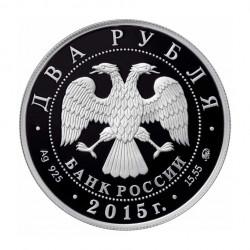 Silbermünze 2 Rubel Russland Richter Pianisten Jahr 2015 | Numismatik Shop - Alotcoins