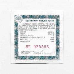 Moneda Plata 2 Rublos Rusia Escritor Máximo Gorki Año 2018 Certificado | Numismática Online - Alotcoins