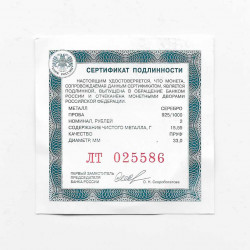 Silver Coin 2 Rubles Russia Writer Gorky Year 2018 Certificate | Numismatics Shop - Alotcoins