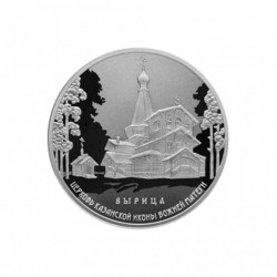 Coin 3 Rubles Russia Cathedral Kazan Vyritsa Year 2018 Proof + Certificate of authenticity | Collectible Coins - Alotcoins