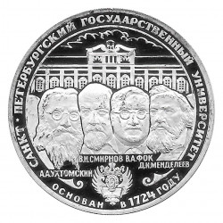 Coin Russia 1999 3 Rubles 275 Years University of St. Petersburg Silver Proof PP
