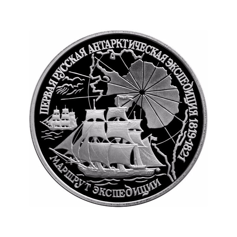 Coin Russia Year 1994 3 Rubles First Russian Antarctic Expedition Silver Proof PP