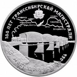 Moneda de Rusia Año 1994 3 Rublos Ferrocarril Transiberiano Plata Proof PP