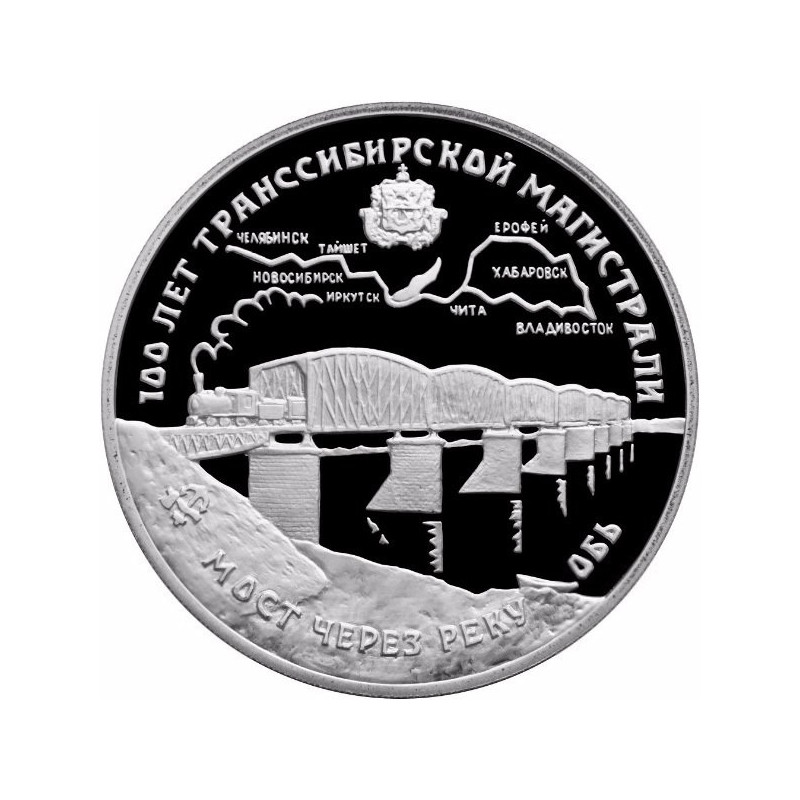 Coin Russia Year 1994 3 Rubles Trans-Siberian Railway Silver Proof PP