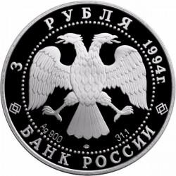 Münze Russland Jahr 1994 3 Rubel Transsibirische Eisenbahn Silber Proof PP