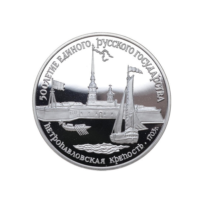 Coin Russia Year 1990 3 Rubles Fortress of San Pedro and San Pablo Silver Proof PP