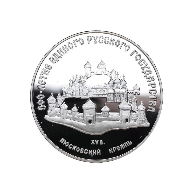 Moneda de Rusia Año 1991 3 Rublos Kremlin en Moscú Plata Proof PP