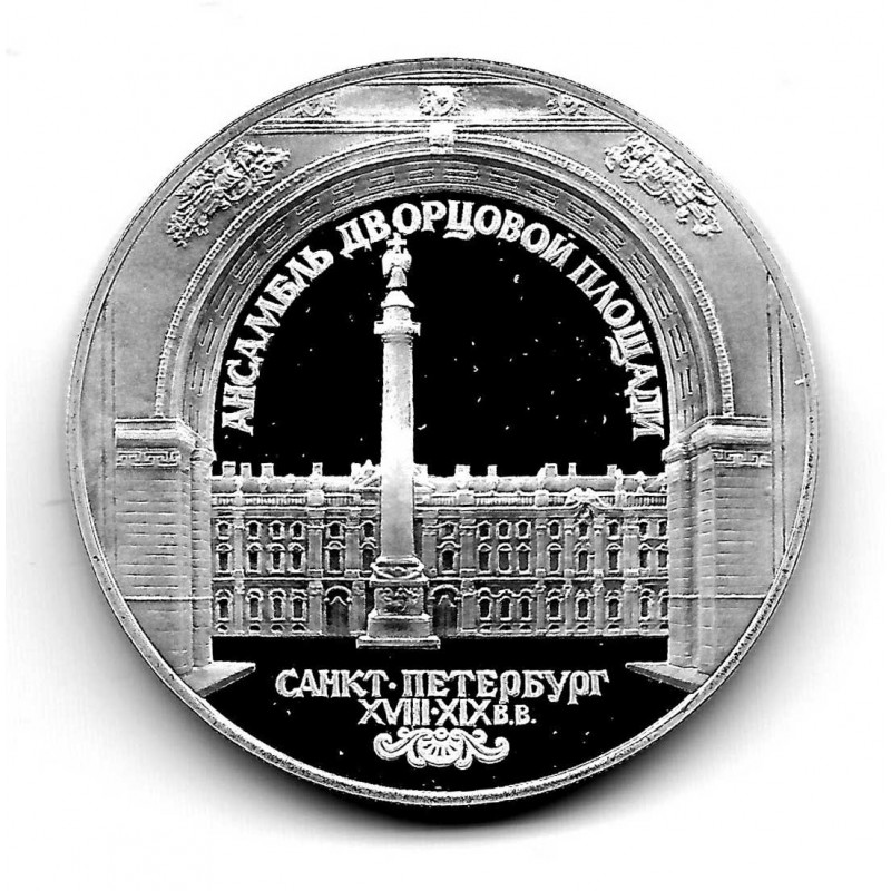 Coin Russia 3 Rubles Year 1996 Alexander Column and Hermitage Silver Proof PP