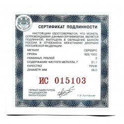 Coin 3 Rubles Russia Year 2012 Millennium Unity Mordovian Silver Proof PP With certificate of authenticity