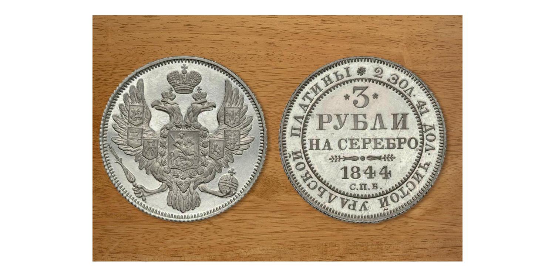 Monedas proof rusas